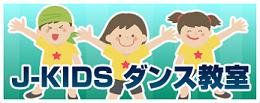 J-KIDSダンス教室